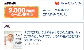 マイキー田中詐欺