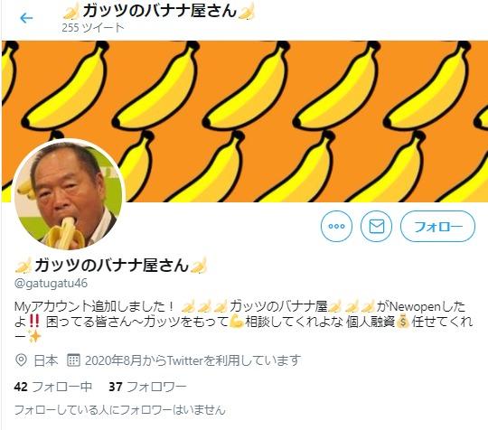 個人間融資ガッツのバナナ屋