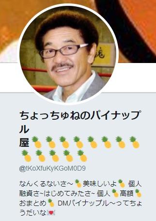 Twitter闇金