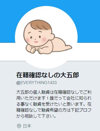 在籍確認なし大五郎
